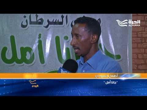 -جانا أمل-... لأطفال السرطان في السودان  - 21:21-2018 / 1 / 16