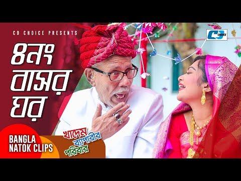 বুড়ো খাদেমের ৪ নম্বর বাসর ঘরে কি ঘটে দেখুন | Bangla Funny Scene