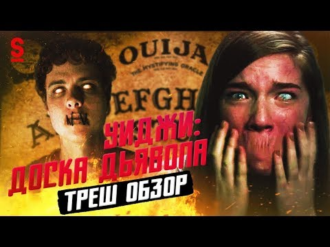ТРЕШ ОБЗОР фильма Уиджи: Доска Дьявола