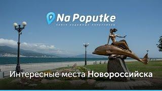 видео куда сходить в Новороссийске