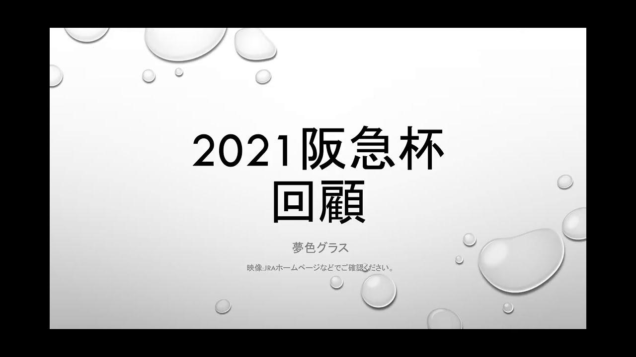 【回顧】2021中山記念&阪急杯!◎ヒシイグアスが高速馬場活かして快勝!蛯名騎手の執念ライドを見た?