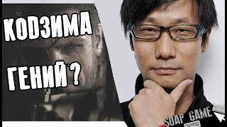 Хидео Кодзима гений? Фильмы и Игры.