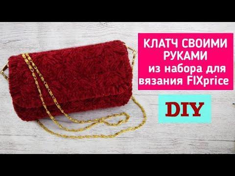 СУМОЧКА / КЛАТЧ своими руками ПРОСТО! Набор для вязания FIXprice. DIY Clutch.