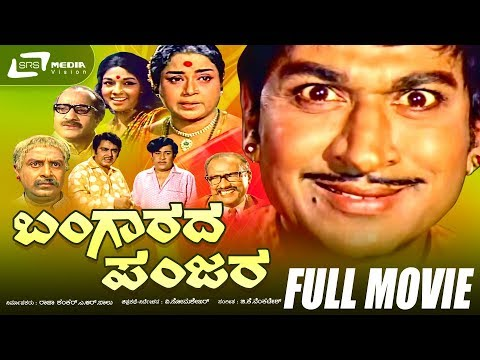Bangarada Panjara–ಬಂಗಾರದ ಪಂಜರ | Kannada Full HD Movie |  Dr.Rajkumar |  Aarathi | Comedy Movie