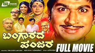 Bangarada Panjara–ಬಂಗಾರದ ಪಂಜರ | Kannada Full Movie | Dr.Rajkumar |  Aarathi | Comedy Movie