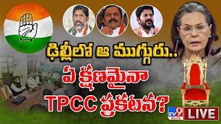 ఢిల్లీలో ఆ ముగ్గురు.. ఏ క్షణమైనా TPCC ప్రకటన ?  LIVE || Who Will Be New TPCC Chief ? - TV9 Digital