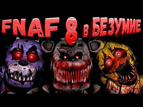 FNAF 8 в БЕЗУМИЕ ➤ НОВЫЙ ХОРРОР FNAF: INTO MADNESS ВЫШЕЛ ➤ ФАНАТЫ СДЕЛАЛИ FNAF 8 БЫСТРЕЕ СКОТТА !!!