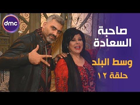 برنامج صاحبة السعادة - الحلقة الـ 12 الموسم الأول   وسط البلد   الحلقة كاملة