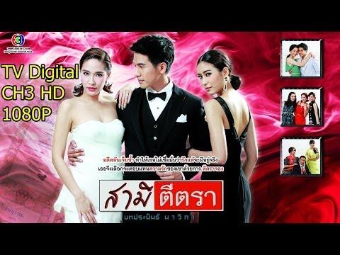สามีตีตรา ตอนจบ (CH3 HD TV Digital) ตอน 13 (2 เมษายน 2557)