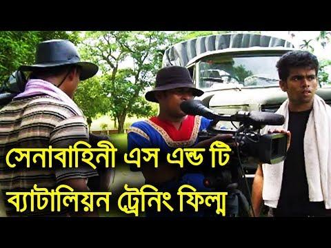 সেনাবাহিনী এস এন্ড টি ব্যাটালিয়ন ডকুমেন্টারি | Bangladesh Army S&T Battalion Documentary