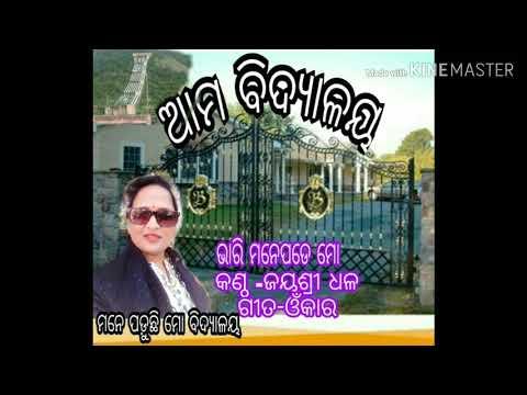 Mane pade mo school dina by Jayashree dhal