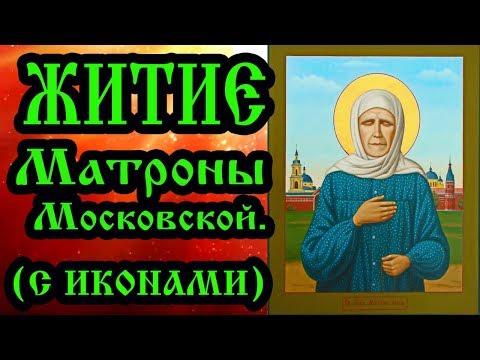 Житие блаженной старицы Матроны Московской аудиокнига с иконами
