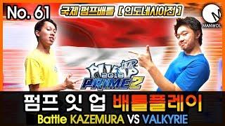 펌프 잇 업 배틀플레이 No. 61 국제 펌프배틀 [인도네시아전] KAZEMURA VS VALKYRIE