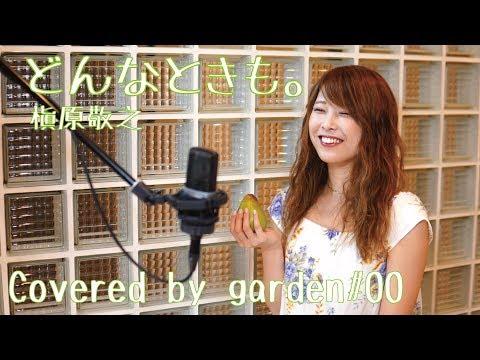 【女性が歌う】どんなときも。/槇原敬之(Covered by garden#00)