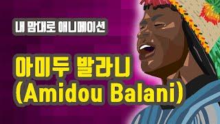 [Rillaani-1] 아미두 이야기-세계 문화다양성 …
