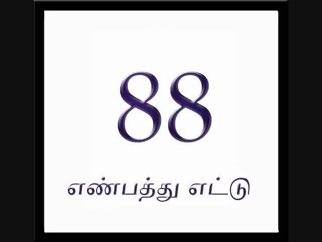Engal   எண்கள் (81 முதல் 90 வரை) பகுதி - 2   Numbers (81 to 90) Part - 2