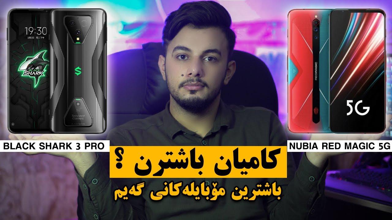 بەراوردی دوو باشترین مۆبایلی گەیمین | Black shark 3 pro vs Nubia Red magic 5g kurdish