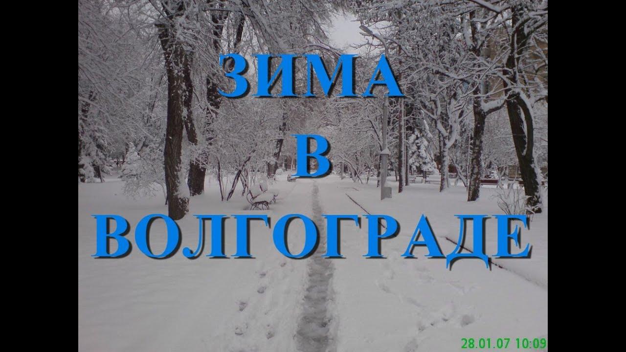 Зима в Волгограде - YouTube