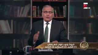 وإن أفتوك: شروط وجوب صوم شهر رمضان .. د. سعد الهلالي