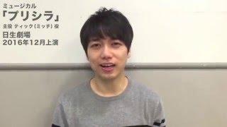 日生劇場2016年12月公演『プリシラ』の上演が決定! 山崎育三郎、主演テ...