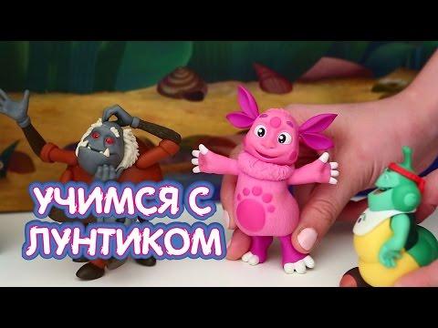 Учим буквы с Лунтиком. Буква А. Алфавит для детей.