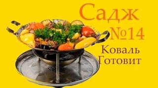 Коваль готовит - Азербайджанский Садж