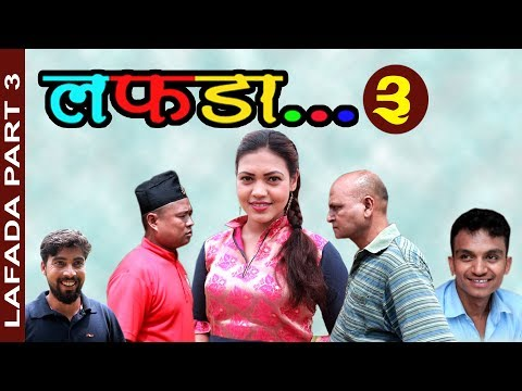 Nepali comedy Short Movi लफडा… ( Lafada)  Part 3 ||4 July | 2019 || Master tv 2019 |