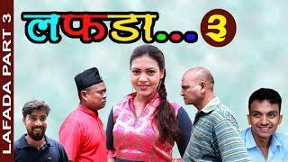 Nepali comedy Short Movi लफडा... ( Lafada)  Part 3 ||4 July | 2019 || Master tv 2019 |