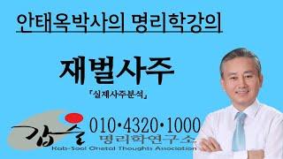 계미일주 재벌사주-(실제사주분석)-갑술명리학-안태옥박사의 팔자분석