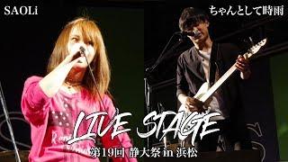 【SAOLi】【ちゃんとして時雨】LIVE STAGE 第19回 静大祭 in 浜松 2018 - 静岡大学