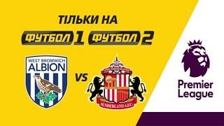 Вест Бромвич - Сандерленд 2:0. Обзор матча. 21.01.2017