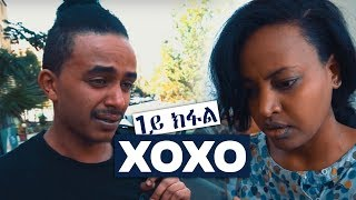 Luwam Tedros - XOXO - New Eritrean Movie 2018 SE01 EP01