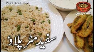 White Mator Pulao, Pea's Rice, سفید مٹر چاول , Safaid Matar Chawal Recipe in (Punjabi Kitchen)