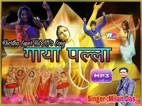 Singer Milan Das ka superhit Khortha Mp3 song!! Gaya Pala||गया पल्ला