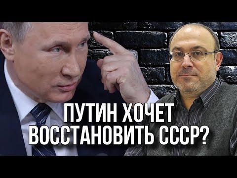 ПУТИН ХОЧЕТ ВОССТАНОВИТЬ СССР?