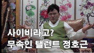 [백뿅톡] 무속인 정호근 사이비 논란에 답하다.