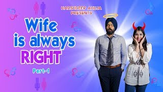 Wife is Always Right | Harshdeep Ahuja