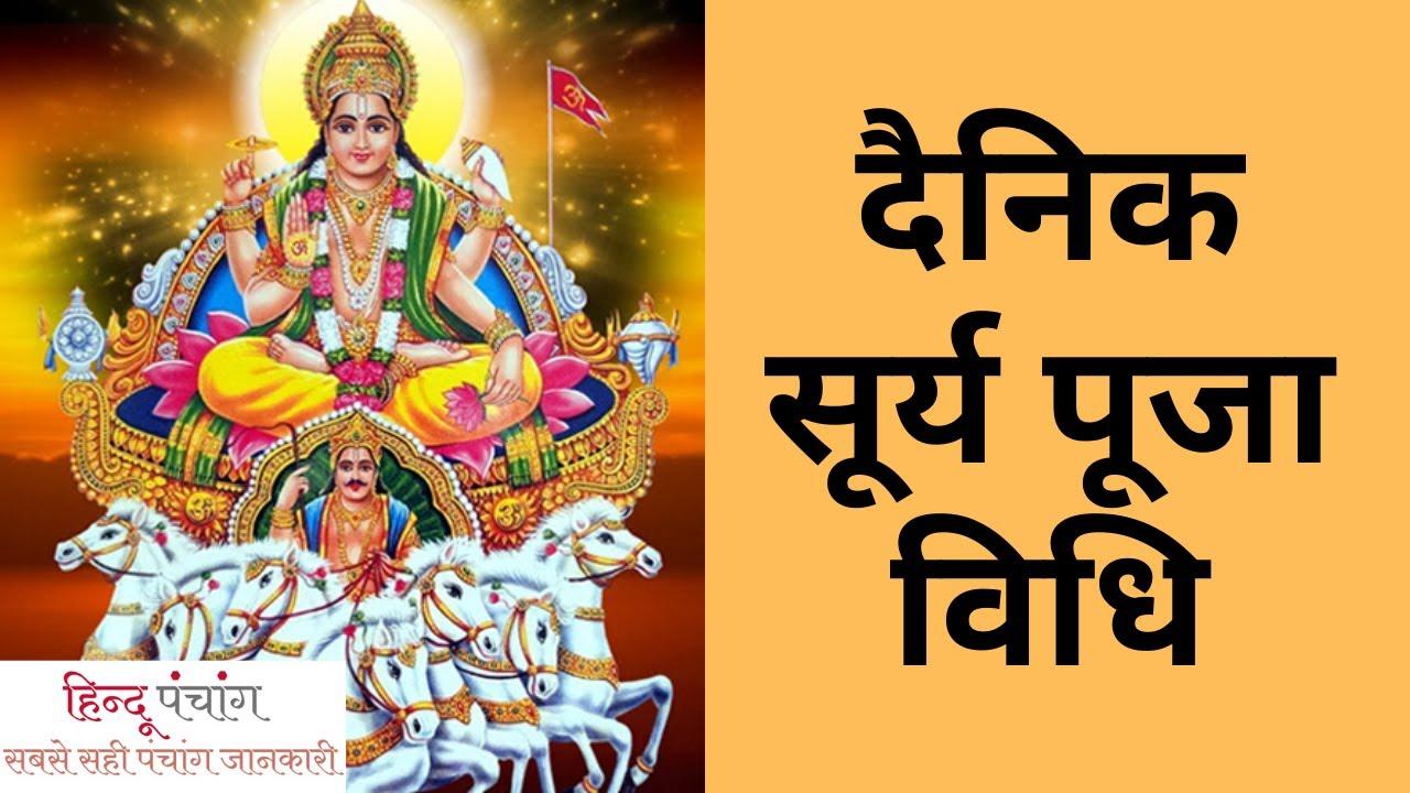 दैनिक सूर्य पूजा विधि; सूर्य देवता को जल अर्पण करने का सही तरीका; Daily Surya Puja Vidhi
