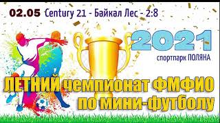 Century 21 БайкалЛес 2 8 Интересные моменты