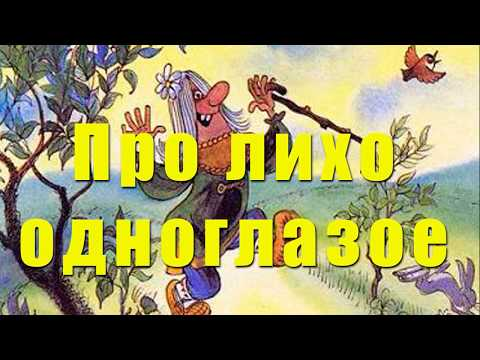 Аудиосказка: Про лихо одноглазое. Русские сказки.