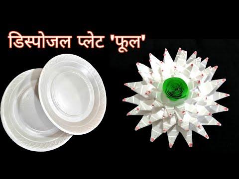 Disposable plates craft | Home decorating flower | phool banane ka tarika | diy homemade crafts