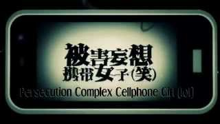 【VOCALOID 4 カバー】 GALACO_Red - Persecution Complex Cellphone Girl (lol) 【+ VSQx】