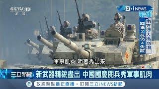 中國十一國慶秀軍事