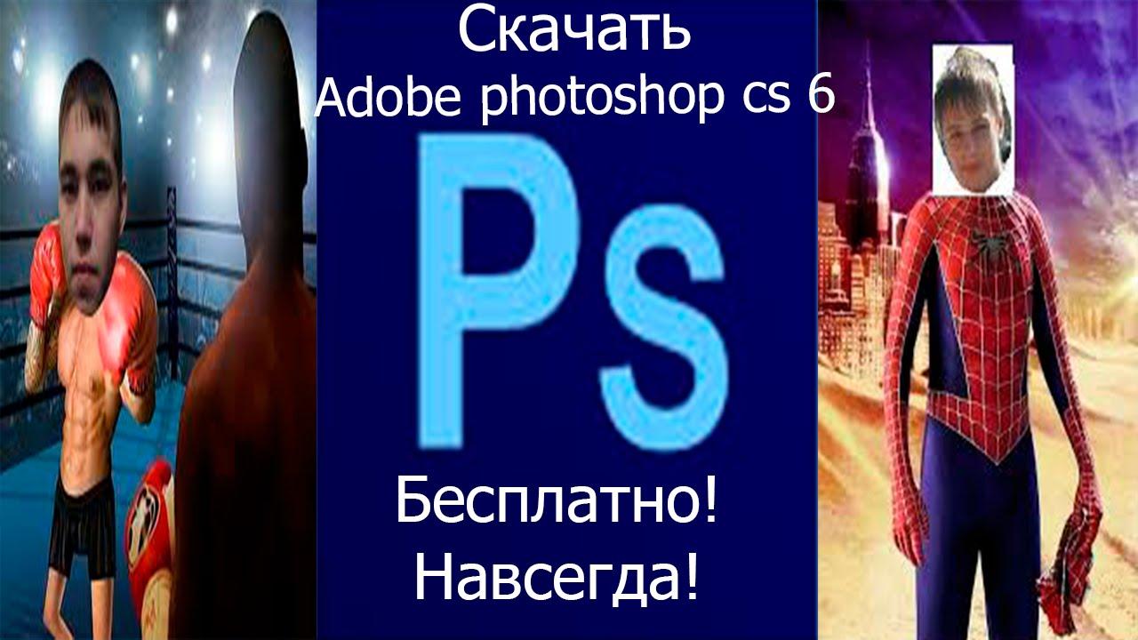 Фотошоп cs5 скачать бесплатно на русском языке.