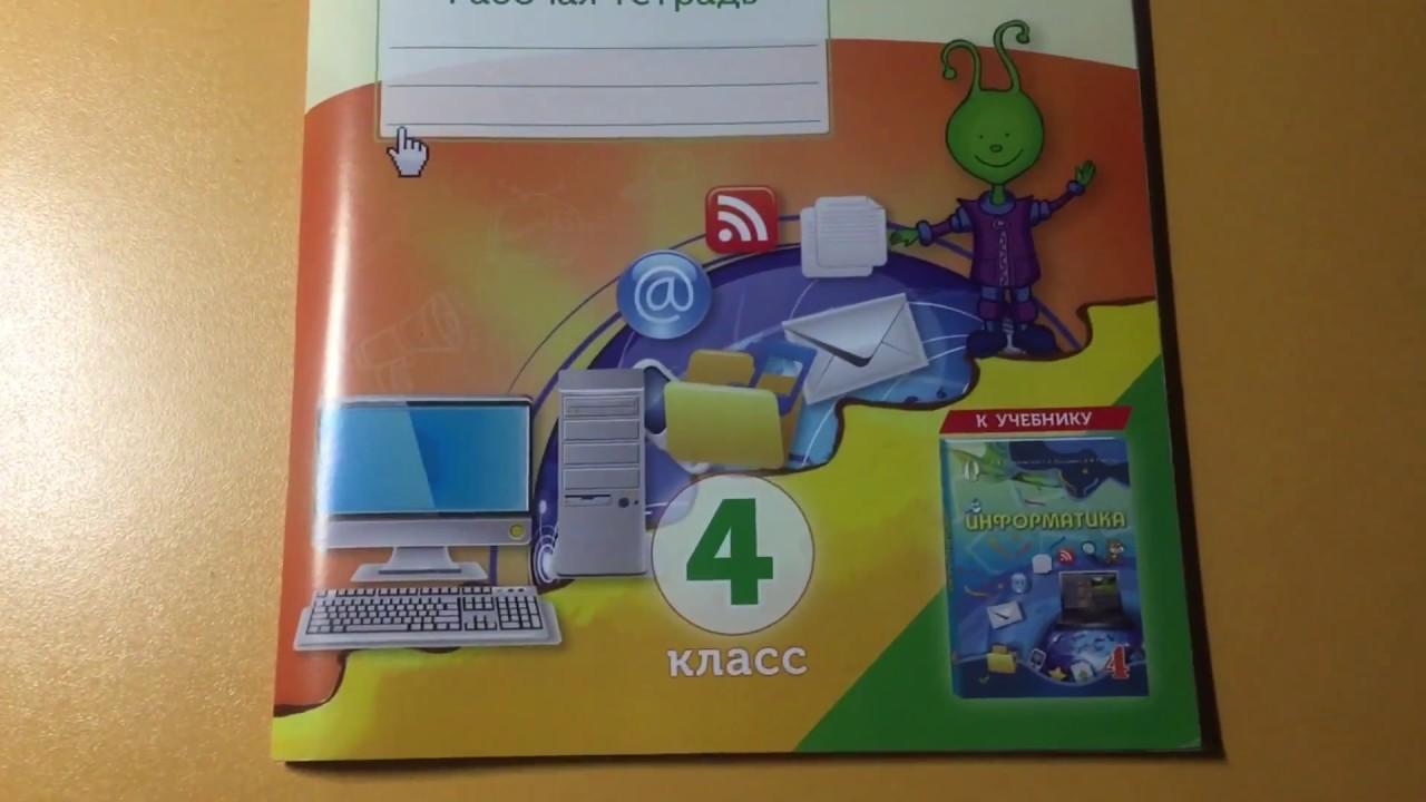 класс решебник ривкинд 4 информатика