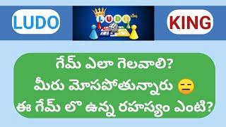How to Win Ludo King Game   Ludo King Winning Tricks in Telugu   Ludo King   Sai Nagendra screenshot 3