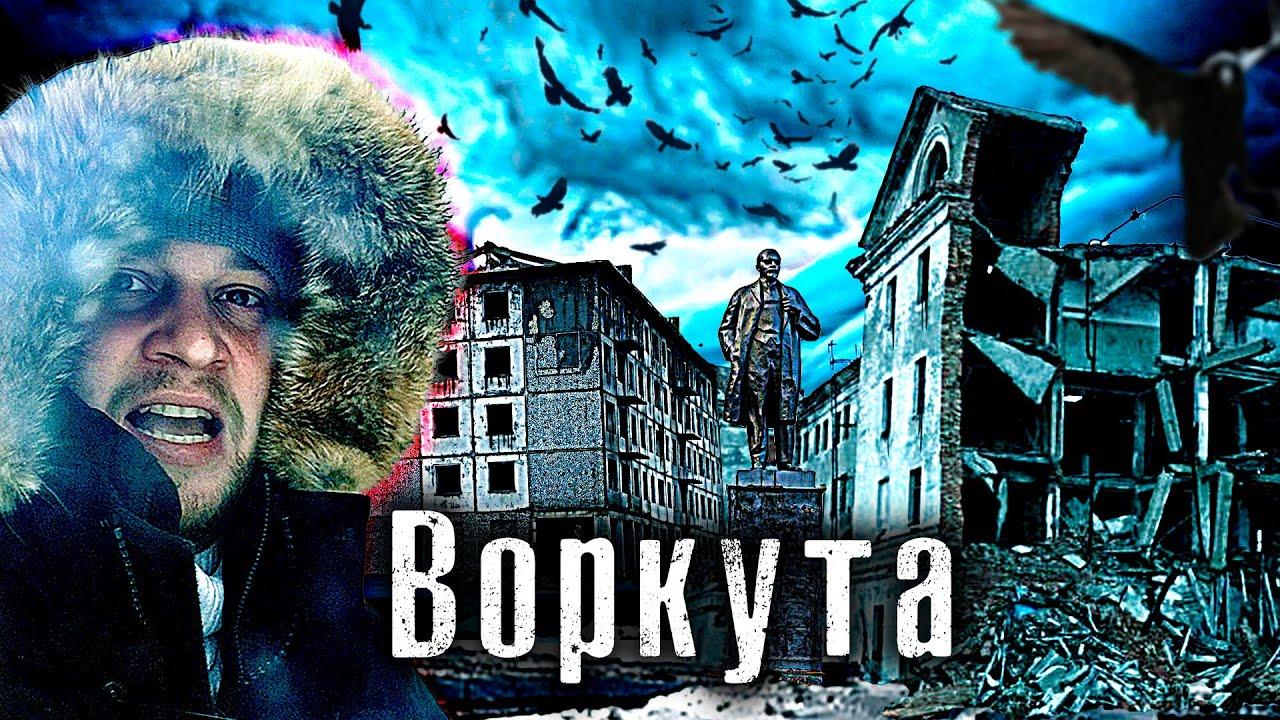 Самый Брошенный город / Воркута / Как живут в мертвеющих посёлках / Лядов с Места событий