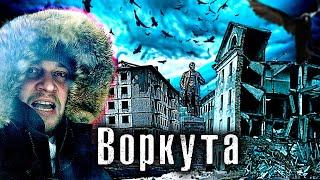 Самый Брошенный город Воркута Как живут в мертвеющих посёлках Лядов с Места событий