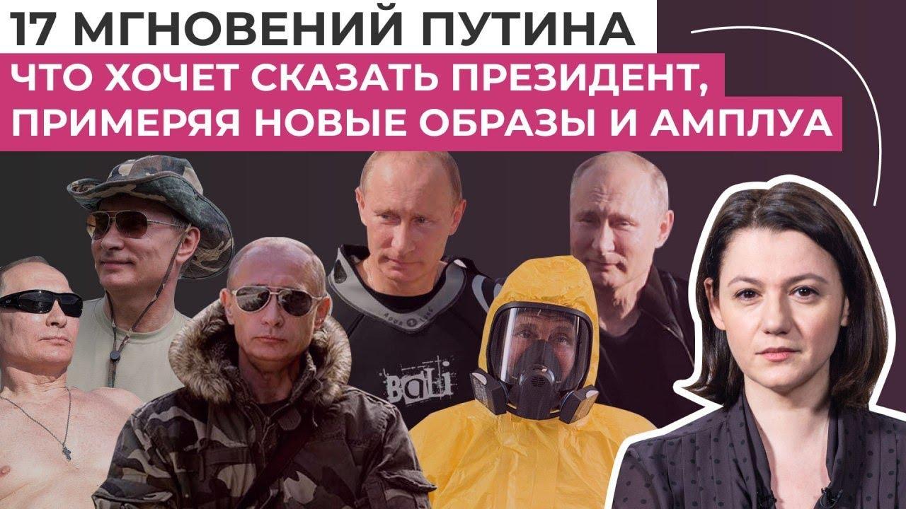 17 мгновений Путина. Что хочет сказать президент, примеряя новые образы и амплуа