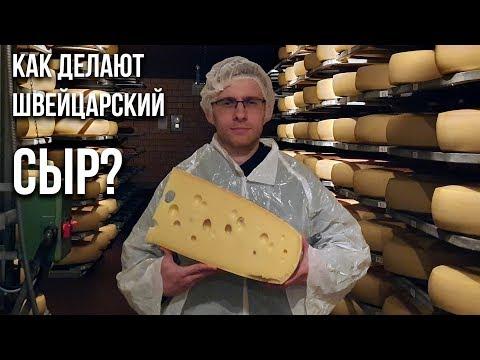 Швейцарский сыр в домашних условиях видео